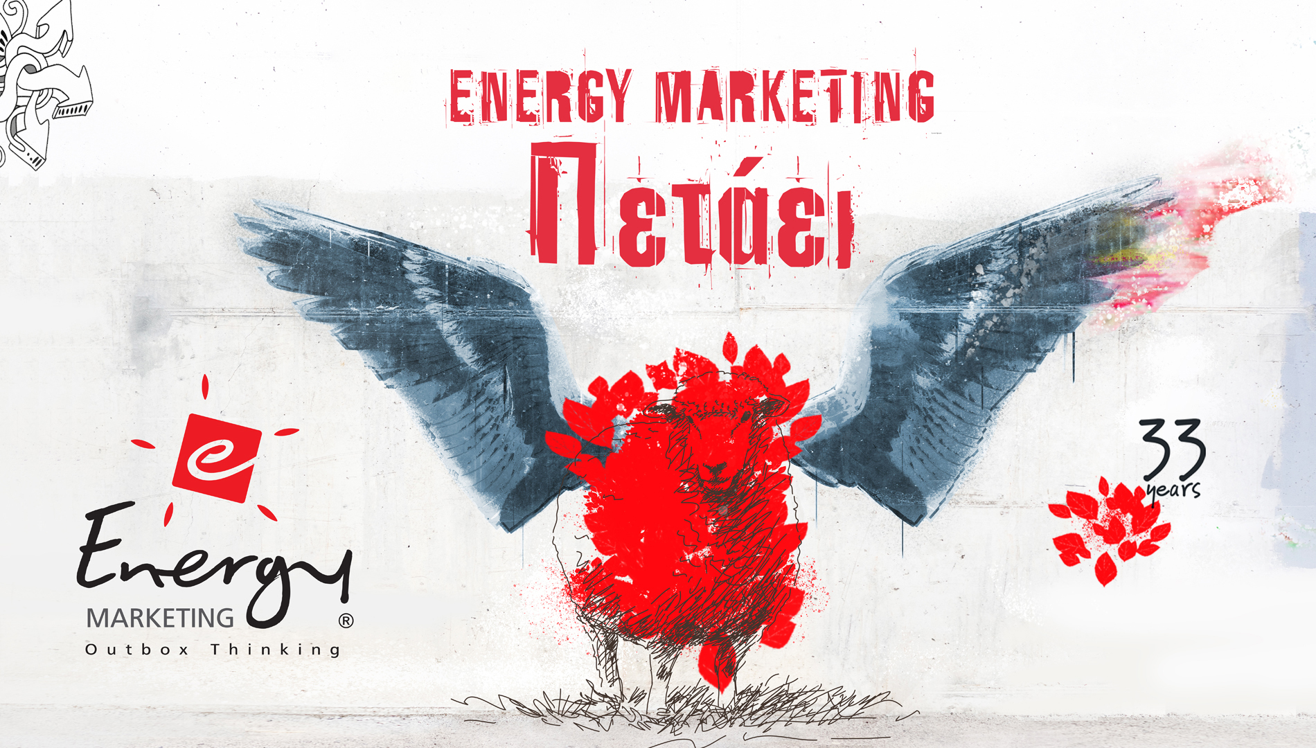 energy marketing Πετάει